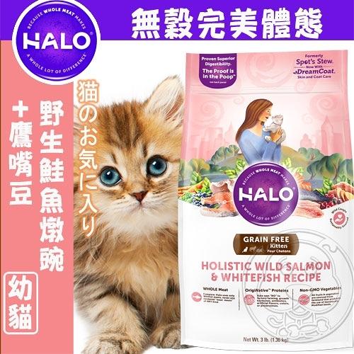 【培菓平價寵物網 】(送台彩刮刮卡*4張)HALO嘿囉》幼貓糧無穀野生鮭魚燉豌豆+鷹嘴豆6磅(2.7kg)