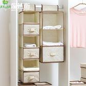 衣櫃懸掛式收納袋床上宿舍神器分層掛袋寢室床頭衣物抽屜收納盒 魔法街