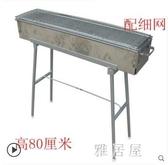 430不銹鋼 燒烤爐 加厚 18內寬 燒烤架 戶外 家用都可IP3747【 雅居屋 】