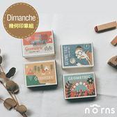 Norns【Dimanche幾何印章組】木質12入 木頭製8x8mm 手帳拼貼 圓形方形多角形 幾何符號圖型條紋