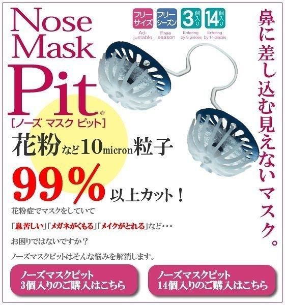 日本隱形口罩-防灰塵 沙塵暴 過敏原 花粉-14入裝Nose Mask Pit