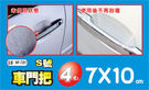 象皮貼 隱形防刮保護膜 防撞膜 透明膜 車門把專用 7x10cm 四片入 保護膜 車身保護膜 不變黃色