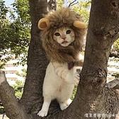 貓咪頭套狗狗衣服可愛獅子小耳朵貓貓帽子網紅泰迪寵物假發裝飾品 漾美眉韓衣