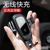 行動電源 車載無線充電器iphonexsmax蘋果x汽車支架華為mate20pro車載 交換禮物