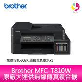 分期0利率 Brother MFC-T810W 原廠大連供無線傳真複合機 加贈BTD60BK 原廠黑色墨水x1