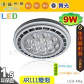 【舞光】LED-AR111 9W 燈泡 內置驅動免變壓器 品質優保固長 #LED-AR9【燈峰照極my買燈】