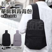 韓系背包 斜背包 防潑水大容量 側背包 後背包學生書胸包 槍包 防盜包 腰包 2色