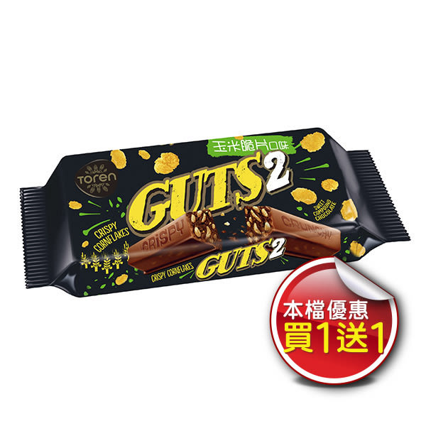 (買一送一) Guts2 玉米脆片巧克力風味棒 55g *維康