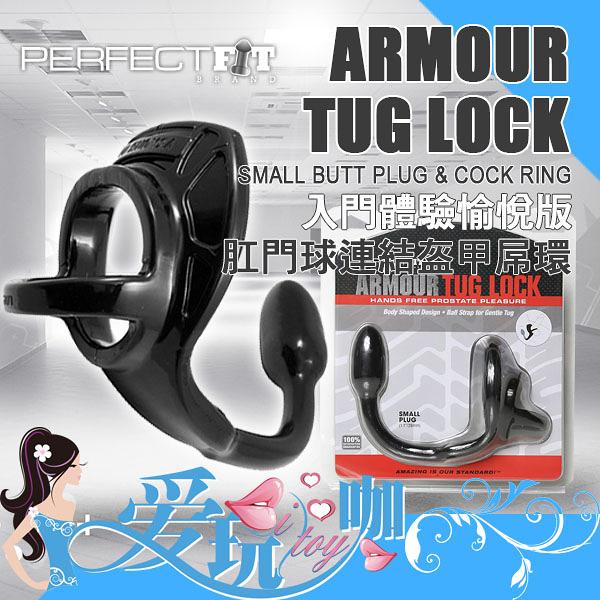 【黑色入門體驗愉悅版】美國玩美先生 Perfect Fit Brand 肛門球連結盔甲屌環 ARMOUR TUG LOCK SMALL 肛塞