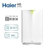 Haier 海爾 大H空氣清淨機 AP450 適用:20坪 公司貨