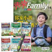 《未來Family》1年12期 贈 ABC英語故事袋(全6書)+ LivePen智慧點讀筆