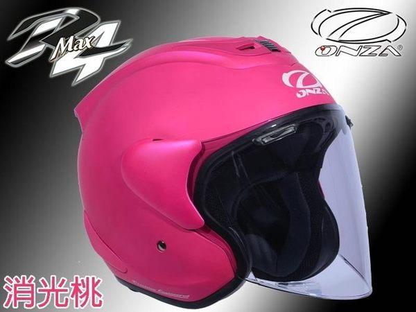 [中壢安信]ONZA MAX-R4 MAXR4 素色 桃紅 半罩 安全帽 買就送價值500元墨片/電鍍七彩 二選一