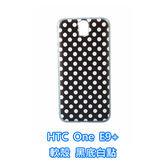 htc One E9+ E9PW 手機殼 軟殼 保護套 黑點