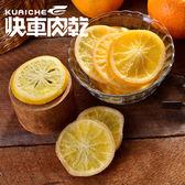 快車肉乾 香蜜柳橙原片