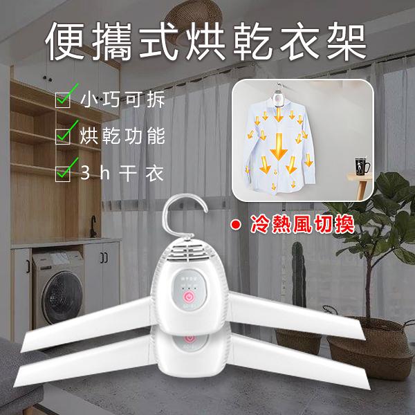 衣架 烘乾衣架 暖風乾衣機 晾衣架 烘衣機 電熱快速烘乾衣架 家用烘晾衣架 冷熱風切換 可拆解