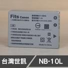 CANON NB10L NB-10L 台灣世訊 副廠鋰電池 日製電芯 SX50 G1X G1X G15 (一年保固)