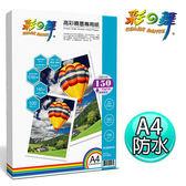 彩之舞 HY-A04 高彩噴墨專用紙-防水 140g A4-100張入 / 包