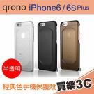 qrono Apple iPhone 6 pius / iPhone 6s plus 5.5吋專用,經典色 手機保護殼,分期0利率