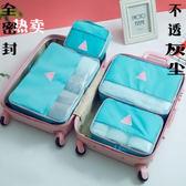 旅行收納袋出差行李箱衣服整理包套裝旅游出行便攜衣物內衣整理袋
