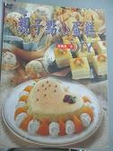 【書寶二手書T5/餐飲_EPU】親子點心蛋糕DIY_游純雄