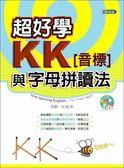 (二手書)超好學KK音標與字母拼讀法(25K+2CD)