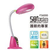 3M  58°博士燈 FS6000  LED 豆豆燈 --公主紅 【文具e指通】  量販團購★