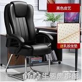 布藝電腦椅家用舒適可躺辦公椅老板椅弓形午休按摩椅靠背椅子 NMS生活樂事館