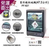 友情牌 友情52公升紫外線烘碗機PF-627( 三層、微電腦 )【免運直出】