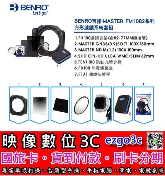 《映像數位》BENRO百諾 MASTER FM1082系列方形濾鏡系統套組