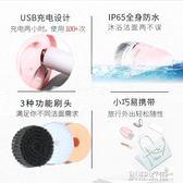 充電防水洗臉刷潔面刷電動旋轉式美容潔面儀洗臉儀毛孔清潔神器    創想數位