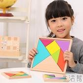 七巧板智力拼圖兒童玩具幾何形狀積木益智巧板拼板【極簡生活】