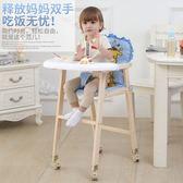 寶寶餐椅兒童吃飯宜家餐桌椅子嬰兒吃飯座椅實木可行動飯桌學坐椅 LP