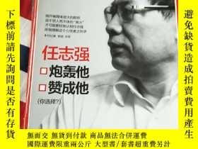 二手書博民逛書店罕見人物週刊2013-40Y20615