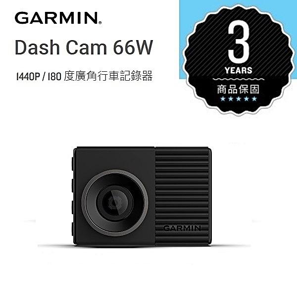 附16GB 【福笙】GARMIN DASH CAM 66W 行車記錄器 2K畫質180度廣角 內建藍芽及Wi-Fi 測速照相限速提醒 聲控