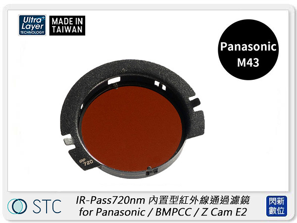 STC IR-Pass 720nm 內置型紅外線通過濾鏡 for Panasonic M43 / BMPCC / Z Cam E2 (公司貨)