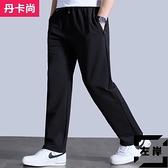 大碼衛褲運動褲男春秋款寬鬆直筒休閒長褲男士秋季【左岸男裝】