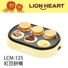 (預購)Lion 獅子心 LCM-125 紅豆餅機