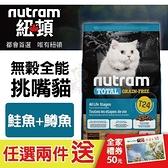【任兩件贈全家禮卷50元】*KING*紐頓nutram無穀全能-挑嘴貓T24鮭魚+鱒魚配方 2kg/包貓飼料