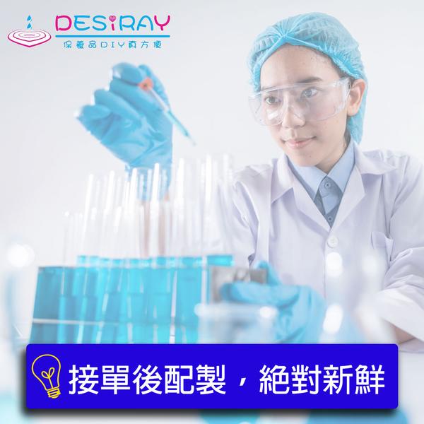 DESiRAY 黛絲芮 傳明酸原液 亮白聖品 精華液 100ml