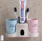 牙膏機全自動擠牙膏器懶人牙膏擠壓器牙刷架壁掛牙 全館免運