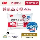 3M 淨呼吸健康防蹣枕心-支撐型(加厚版)