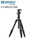 黑熊數位 BENRO 百諾 IF19 鎂鋁合金 三腳架 單眼相機 攝影 腳架套裝 直播 登山杖 單腳架 5節 戶外
