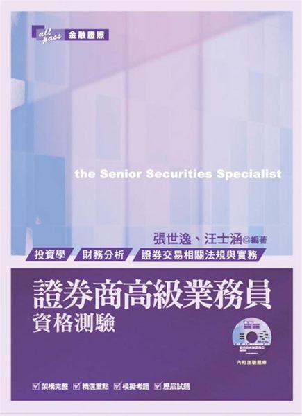 (二手書)證券商高級業務員資格測驗 六版