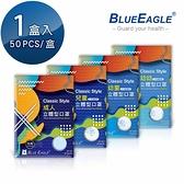 【醫碩科技】藍鷹牌 NP-3DS 台灣製 立體防塵口罩 四層式 50片/盒 兒童/幼童/幼幼