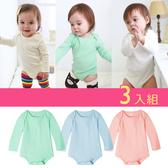 長袖包屁衣3件組 純棉 素色 爬服 哈衣 男寶寶 女寶寶 Augelute Baby 41311