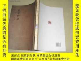 二手書博民逛書店罕見閒花野草(符書銘畫印集)11398 符書銘 西嶺書局 出版2