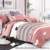 夢棉屋-台灣製造柔絲絨-標準5尺雙人薄式床包枕套三件式-漫步時光-粉 民宿/床墊
