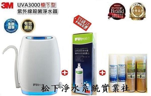 3M UVA3000 紫外線殺菌淨水器櫥下型/3M淨水器/3M紫外線/3M櫥下淨水器/台南、高雄免費標準安裝