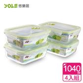 【YOLE悠樂居】氣壓真空耐熱玻璃四扣保鮮盒-長形1040mL(4入)