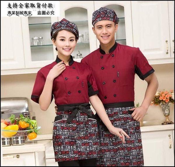 廚師服短袖夏裝 廚房西餐廳酒店廚師衣服裝 男女透氣後廚廚師工作服
